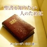 聖書を知りたい人のために