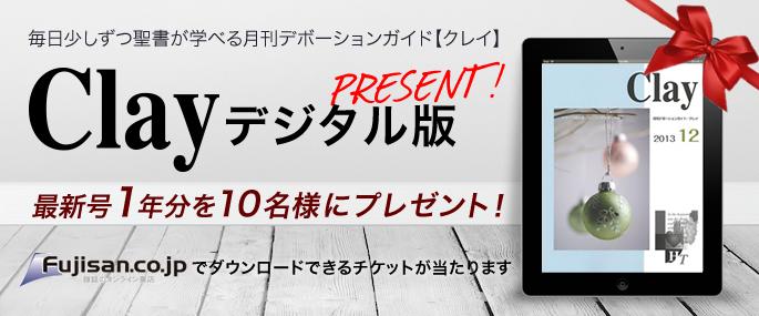 title_present201412