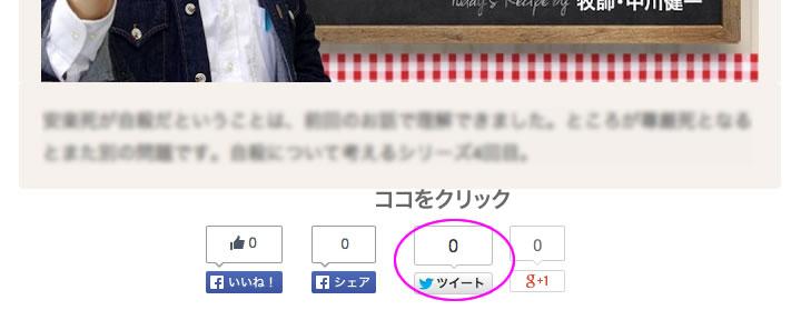 share_twitter