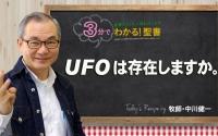 UFOは存在しますか。